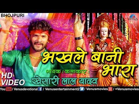 भखले बानी भारा   Bhakhle Bani Bhara   Khesari Lal Yadav   Latest Bhojpuri Devi Geet 2017