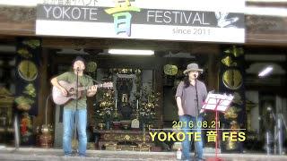 第6回 YOKOTE 音 FESTIVAL 2016年8月21日(日)九品寺会場 http://yokot...