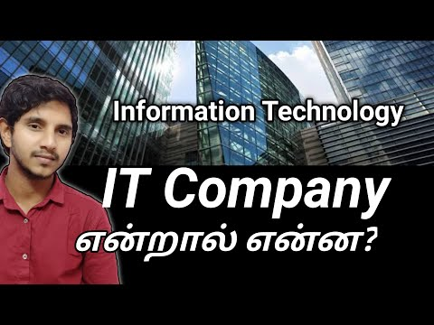 what is it company / information technology explained / SS Tech Tamil
