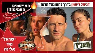 דניאל ליטמן חושף הכל על בת הזוג! וגם: ישראל פותח על אלינה!