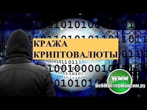 Кража криптовалют. Как это, обычно, происходит?
