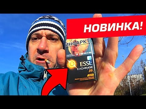 СИГАРЕТЫ ESSE EXCHANGE С АПЕЛЬСИНОВОЙ КНОПКОЙ ОБЗОР ЭССЕ