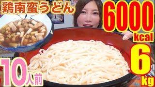 【MUKBANG】 TASTY!! Easy Cold Chicken & Scallions Udon Using Bonito [10 Servings] 6Kg [6000kcal][CC] thumbnail