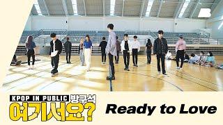 Download [방구석 여기서요?] 세븐틴 SEVENTEEN - Ready to Love | 커버댄스 Dance Cover