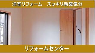 洋室リフォーム スッキリ新築気分 リフォームセンター