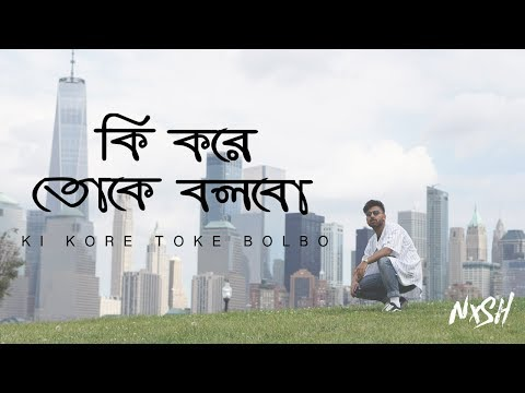 Nish - Ki Kore Toke Bolbo (কি করে তোকে বলবো) | OFFICIAL COVER VIDEO