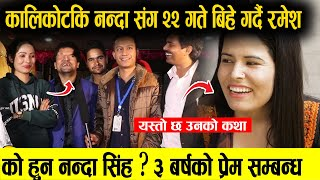 कालीकोटकी नन्दासँग विवाह गर्दै रमेश प्रसाईं - Ramesh Prasai & Nanda Singh