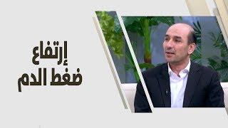 د.رفاد العايش - رتفاع ضغط الدم