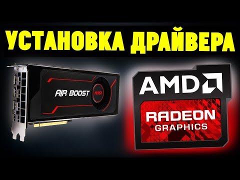 Как правильно установить драйвера AMD ATI RADEON? Актуальная инструкция