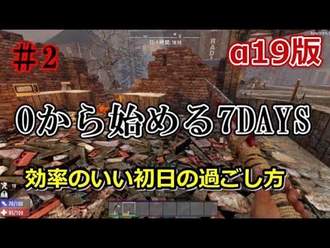 スキル die 7days おすすめ to