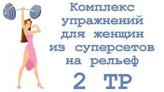Комплекс упражнений для женщин из суперсетов на рельеф (2 тр)