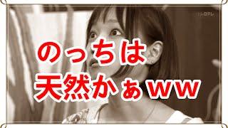 【かわいい】Perfumeのっちは天然ボケ?ちょいちょいブチ込む面白ボケ!...