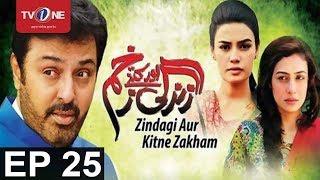 Zindagi Aur Kitny Zakham | Episode 25 | TV One Drama | 3 September 2017
