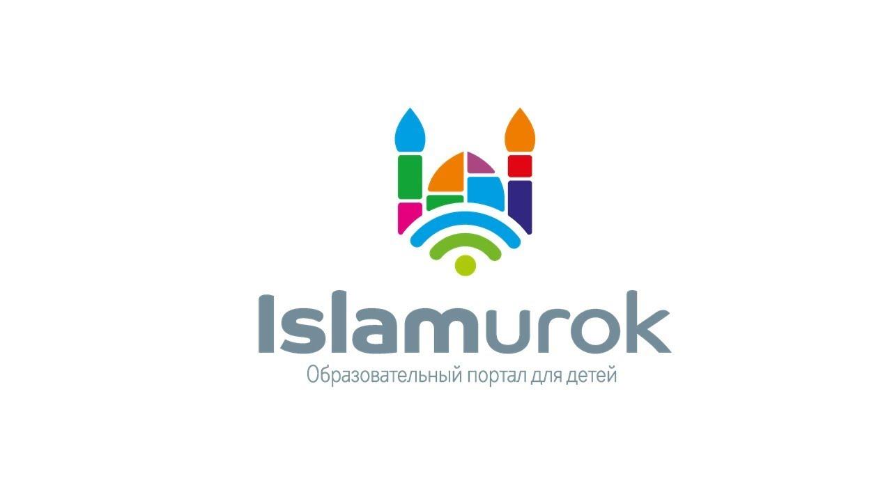 Прямая трансляция пользователя Islamurok - образовательный портал для детей