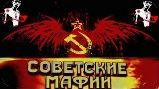 Советские мафии Расстрел Косого .  Жулики.