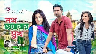 Poth Harabar Sukh Nirjo Habib Mp3 Song Download