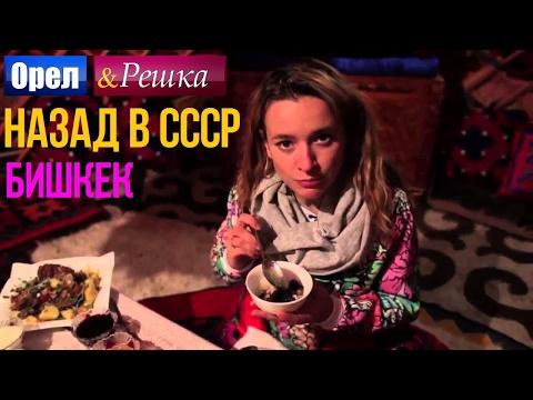 Орел и решка. Назад в СССР - Киргизия   Бишкек (HD)