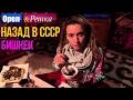 Орел и решка. Назад в СССР - Киргизия | Бишкек (HD)