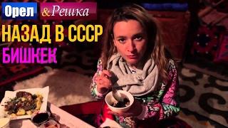 видео Бишкек достопримечательности