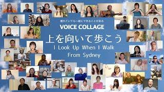 【Remastered】Sukiyaki - I Look Up When I Walk- from Sydney 上を向いて歩こう / シドニーから世界に届け!歌声と笑顔のコラージュ