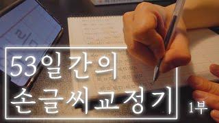 53일간의 손글씨 교정기. 책 한권으로 악필교정