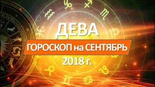 🔴 ДЕВА 🔴 ГОРОСКОП НА СЕНТЯБРЬ 2018Г