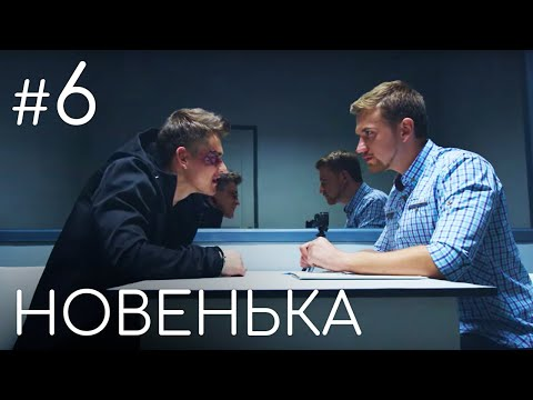 Сериал Новенькая. Серия 6 | ДЕТЕКТИВНАЯ МЕЛОДРАМА