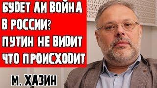 Смотреть видео ЭЛИТНАЯ ВОЙНА В РОССИИ! Путин не понимает что происходит! - Хазин. Последние новости 18.06.2018 онлайн