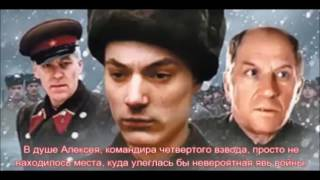 Буктрейлер Убиты под Москвой