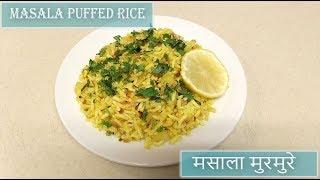 Masala Puffed Rice Recipe | Puffed Rice Upma | मसाला मुरमुरे | मुरमुरे उपमा | Eng. & Hindi Subs