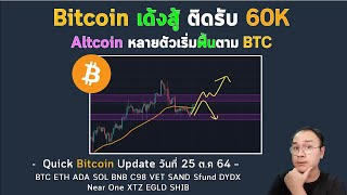 Bitcoin เด้งสู้ ติดรับ 60K / Altcoin หลายตัวเริ่มฟื้นตาม BTC l Quick Bitcoin Update วันที่ 25 ต.ค 64