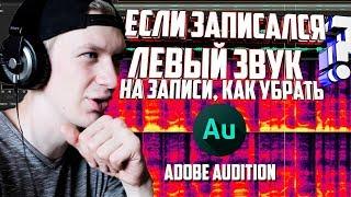 КАК УБРАТЬ ЛИШНИЙ ЗВУК В ЗАПИСИ | Adobe audition |