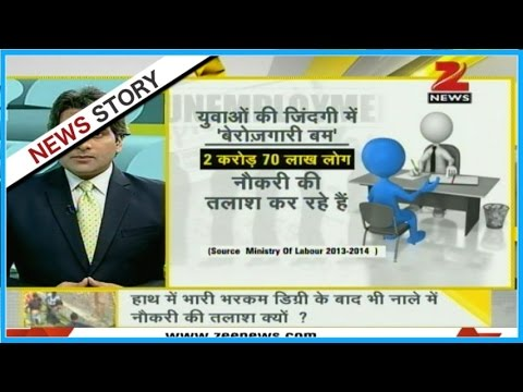DNA : Analysis of pathetic condition of unemployment in India