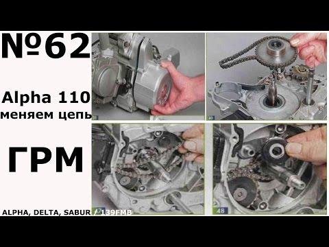 Видео Ремонт скутера 50 кубов