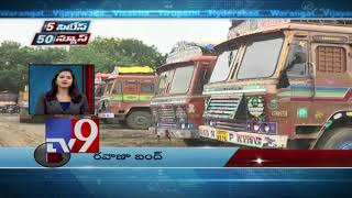 5 Cities 50 News || Top News || 07-08- 2018 ▻ Download Tv9 Android ...