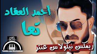 تعا أحمد العقاد / Taa Ahmad Akkad Remix by Nicolas Antar