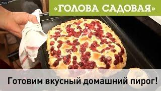 Голова садовая - простой рецепт вкусного пирога с земляникой