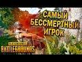 САМЫЙ БЕССМЕРТНЫЙ ИГРОК | ЛУЧШИЕ МОМЕНТЫ ПУБГ!