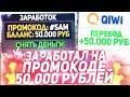 ЗАРАБОТАЛ 50К РУБЛЕЙ С ПРОМОКОДА ARIZONA RP