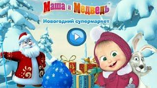 Маша и Медведь  Новогодний Супермаркет Дед Мороз и Маша Раздают Подарки Игра Для Детей