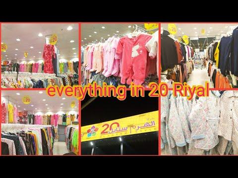 Amazing winter❄️sale at Haram style Riyadh everything in just 20 Riyal