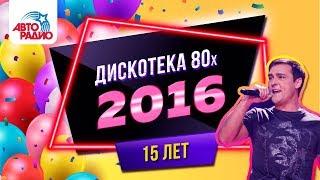 🅰️ Дискотека 80-х (2016) Полная версия фестиваля Авторадио