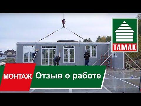 Отзыв о монтаже энергоэффективного дома ТАМАК.