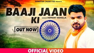 Baaji Jaan ki | Hemant Rohilla | Tr Music | Latest Haryanvi Songs Haryanavi 2019 | Sonotek