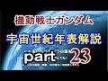 【機動戦士ガンダム】ゆっくり 宇宙世紀 年表解説 part23