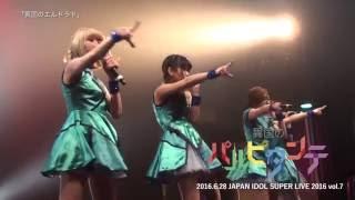 2016.6.28 JAPAN IDOL SUPER LIVE 2016 vol.7 TSUTAYA O-EAST 異国のパ...