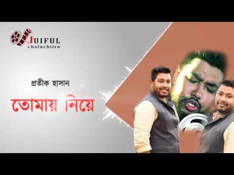 Tomay Niye Bangla Music Video 2016 By Protik Hasan Full HD1md emran