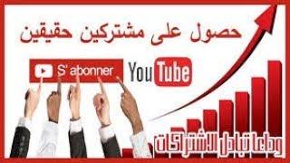 زيادة عدد المشتركين في قناتك علي اليوتيوب من غير برامج بطريقة شرعية وقانونية
