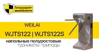 Обзор турникетов WEILAI WJTS122, WJTS122S(Видеообзор турникетов WEILAI WJTS122, WJTS122S Цена и наличие WJTS122: http://www.bezpeka-shop.com/catalog/turniketi/turniket_wjts122s.html ..., 2015-11-05T11:43:48.000Z)