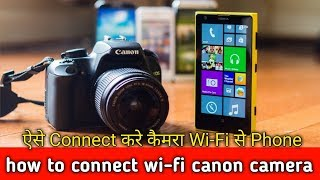 CANON EOS WIFI SETTING | Canon 1300D or All Canon Camera | Smartphone Setup